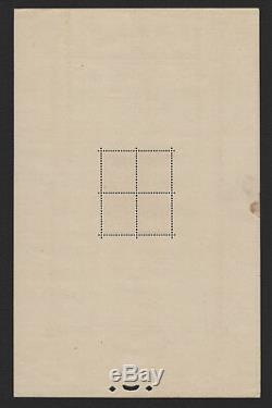 France Block Sheet 1 Exhibition Paris 1925 New Value XX Tb 5500 R749