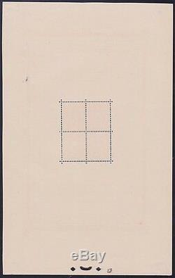 France Paris Exhibition Block 1 1925 XX Tb New Value To See 5500 C195