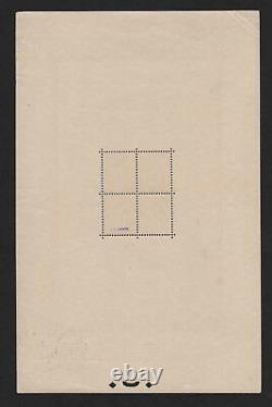 FRANCE BLOC FEUILLET 1b EXPOSITION PARIS 1925 NEUF xx AVEC CACHET TB J500